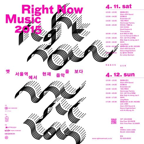 rightnow2015정사각(b)
