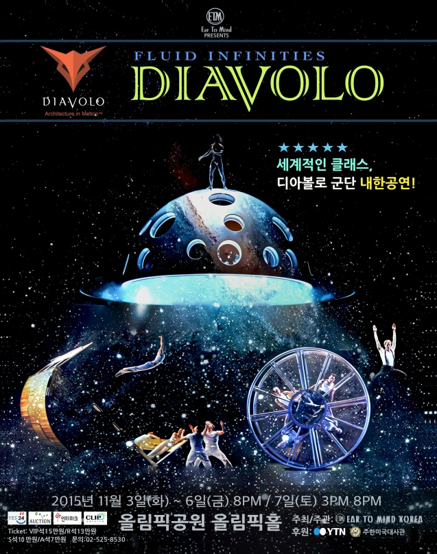디아볼로 포스터